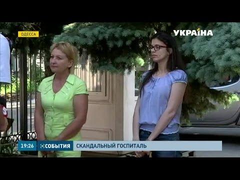 Медиков военного госпиталя в Одессе обвиняют в коррупции