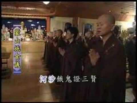 Chinese Buddhist Evening Ceremony 佛教 晚課 心經 往生咒 彌陀讚