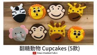【翻糖蛋糕】動物cupcakes (5分鐘) | Irma 的翻糖蛋糕