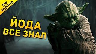 Йода знал о Приказе 66   Звездные Войны - Теория