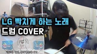 본격 LG 빡치게 하는 노래 드럼 Cover