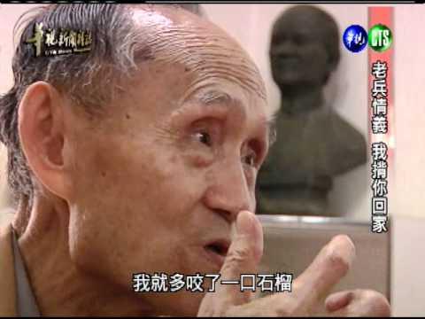 0604華視新聞雜誌-老兵情義 我揹你回家