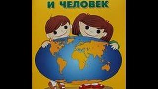 Атлас мира детский. Переиздание советского атласа.Занятия географией с малышами.