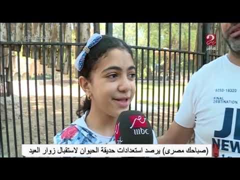 صباحك مصري يرصد استعدادات حديقة الحيوان لاستقبال زوار العيد
