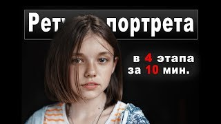 Ретушь детского портрета в Photoshop. Объем и тонировка