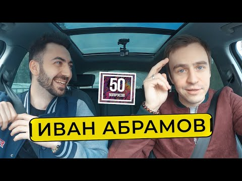 Интервью: Иван Абрамов (50 вопросов)