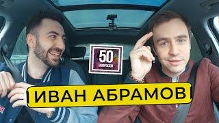 ИВАН АБРАМОВ - зависть в стендапе, ислам, замена Урганту, Навальный / 50 вопросов
