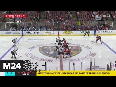 Сезон в НХЛ могут возобновить летом - Москва 24