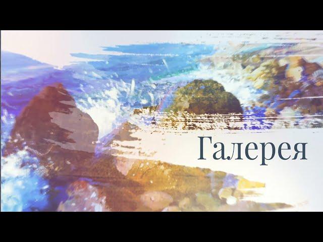 Галерея. ЯНА ПОЯРКОВА. ч.02