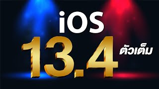 iOS 13.4 ตัวเต็มมาแล้ว 28 การเปลี่ยนแปลงใหม่ล่าสุด ใช้เป็นทันที
