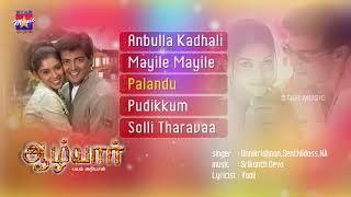 Aalwar Tamil Movie |  Audio Jukebox |  Srikanth Deva | Ajith Kumar | Asin |  Vivek |