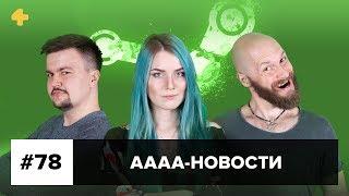 АААА-новости #78. Детали Dead Space 4, новые Commandos, киберспорт и порно (16.07.18)