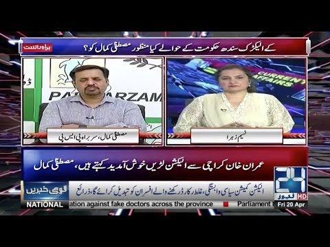 Excluzif talks Mustafa Kamal | Nasim Zehra@8 | 20 April 2018 | 24 News HD
