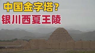 观银川西夏王陵,俯看阿拉善盟全貌-西北旅行EP2