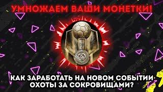 УМНОЖАЕМ ВАШИ МОНЕТКИ! ЛУЧШИЙ СПОСОБ ЗАРАБОТКА НА НОВОМ СОБЫТИИ! ЗАРАБОТОК МОНЕТ ФИФА МОБАЙЛ!