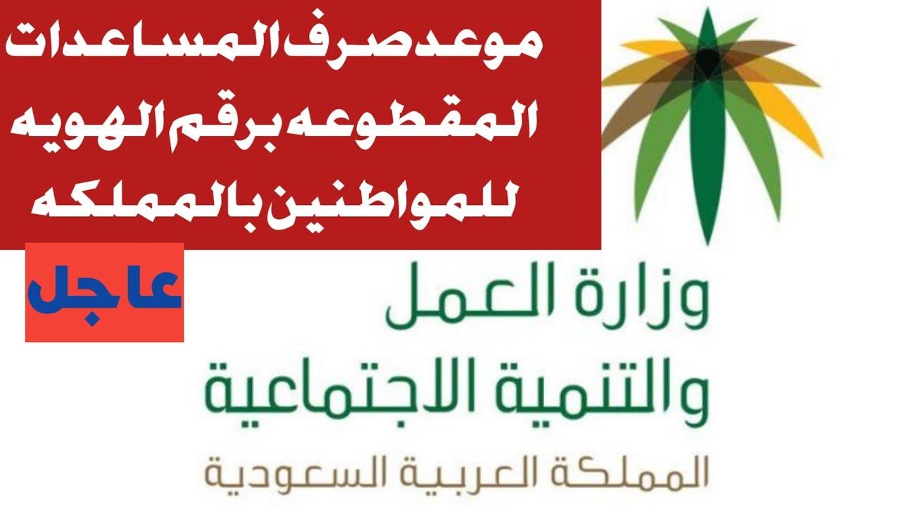 موعد صرف المساعدات المقطوعه ١٤٤١هجريا للمواطنين بالمملكه العربيه السعوديه Youtube