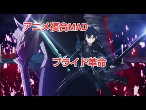 プライド 革命 アニメ