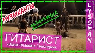 КУКУШКА (cover КИНО Виктор Цой) Геленджик 2017. Уличные музыканты BlaсkRussian Отдых на море