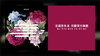 Baixar 【中字】BIGBANG (빅뱅) - FLOWER ROAD (花路/꽃 길) [Chinese Sub]