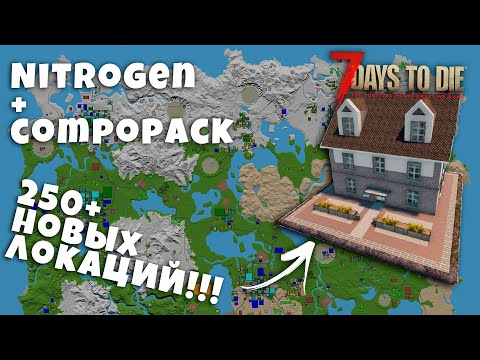 Compopack + Nitrogen World Generator ► 👁Review (обзор) ►7 Days To Die Альфа 18