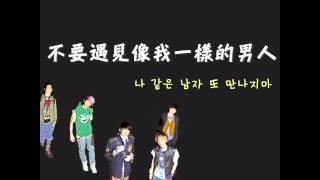 [中字歌詞] B1A4 - Remember (中韓雙字幕)