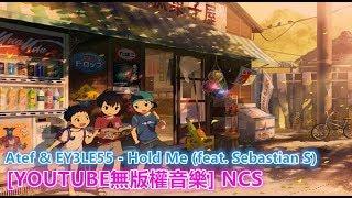 Atef u0026 EY3LE55 - Hold Me (feat. Sebastian S)[YOUTUBE無版權音樂] NCS