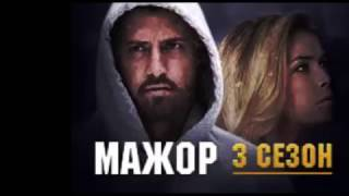 Сериал Мажор новый 3 сезон дата выхода 2017 год