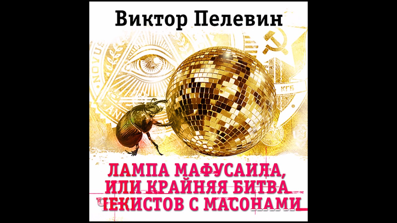 Лампа Мафусаила, или крайняя битва чекистов с масонами. Пелевин В. аудиокнига. читает А.Клюквин