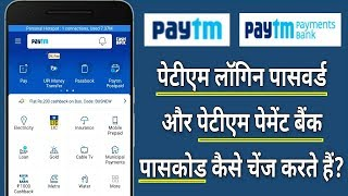 How to Change/Reset PayTm Login Password and PayTm Payment Bank Pass code |