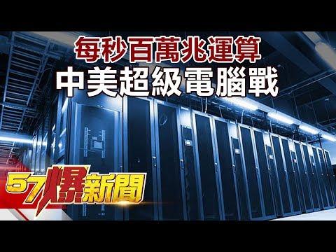 每秒百萬兆運算 中美超級電腦戰《57爆新聞》精選篇 網路獨播版