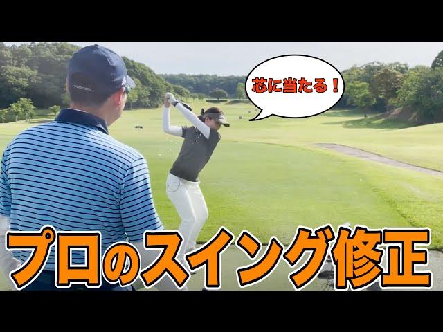 【中島世衣良】プロゴルファーのラウンドスタート前をお見せします