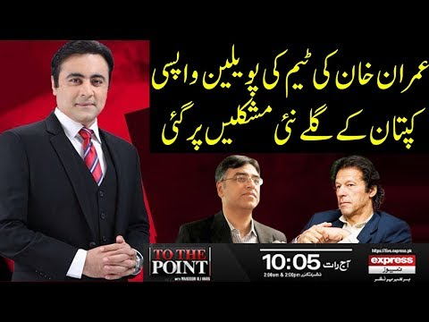 To The Point With Mansoor Ali Khan | 9 March 2019 | Express News