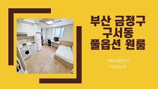 [매물번호 #0090]부산금정구 구서동 풀옵션 원룸