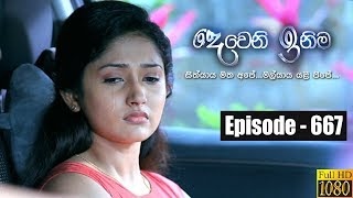 Deweni Inima | Episode 667 28th August 2019 Thumbnail