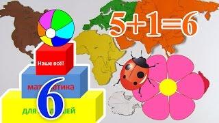 Математика для малышей. Цифра и число 6. Развивающий мультик. Наше_всё!