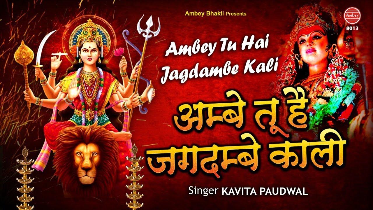 अम्बे तू है जगदम्बे काली   Maa Durga Aarti   Kavita Paduwal   Kali Maa Aarti   Mata Rani Aarti