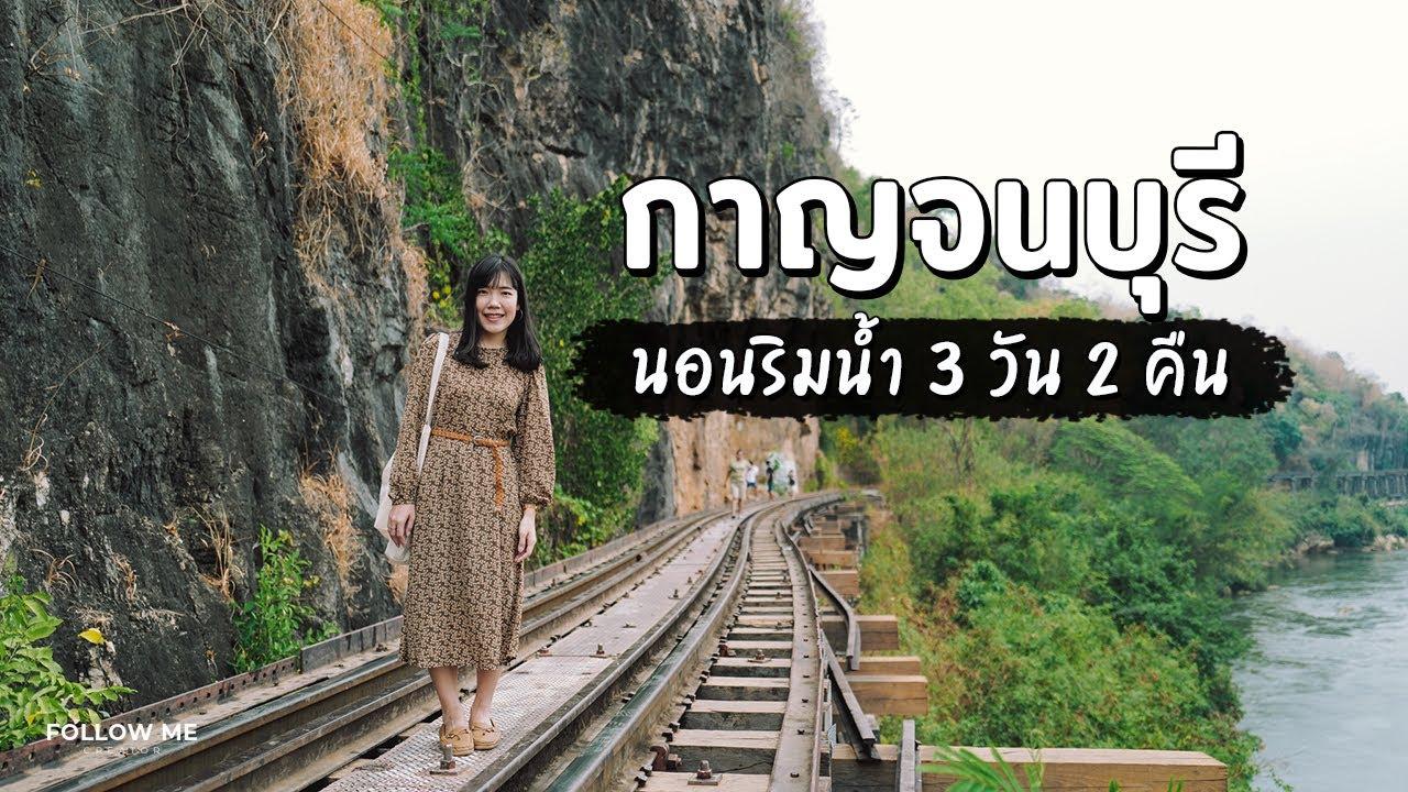 เที่ยวกาญจนบุรี 3 วัน 2 คืน - กิน เที่ยว คาเฟ่ ที่พักริมน้ำวิวสวย | Follow Me เที่ยวไทย EP.1