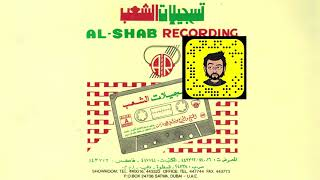 محمد بن جمهور - انا نفسي عزيزة