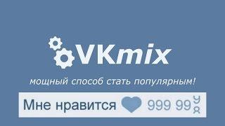 Накрутка лайков, подписчиков в ВК | VkMix(, 2016-04-01T12:55:57.000Z)