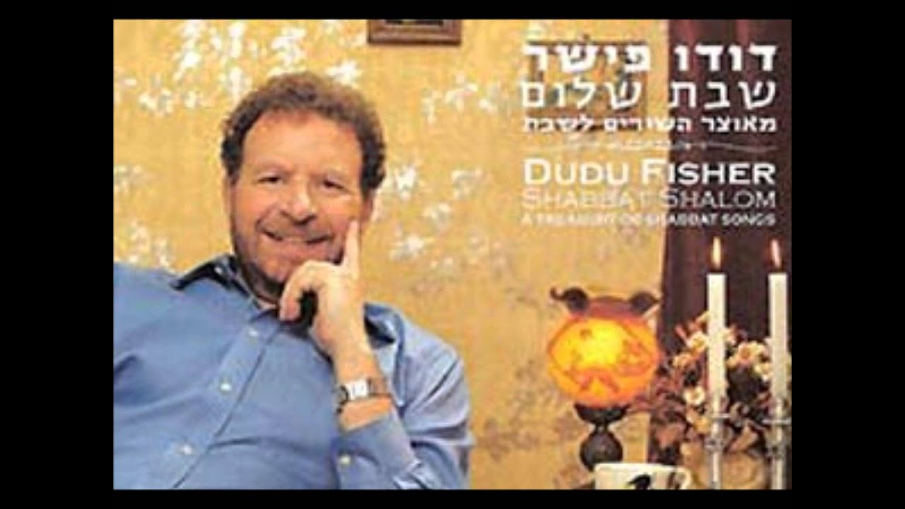 דודו פישר - שלום עליכם - Dudu Fisher
