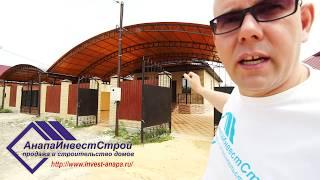 Кирпичный дом в Анапе всего за 4.4 млн с газом под ключ.