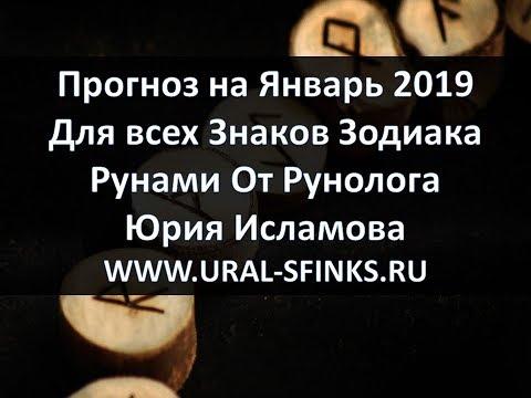 Гороскоп ЯНВАРЬ 2019 Рунами для Знаков Зодиака