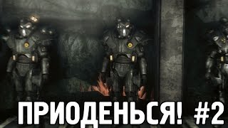 Приоденься Fallout New Vegas 2