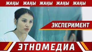 ЭКСПЕРИМЕНТ   Кыска Метраждуу Кино - 2018   Режиссер - Мунарбек Орозалиев