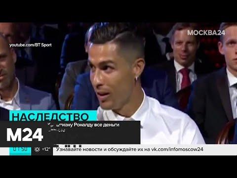 Криштиану Роналду составил завещание - Москва 24