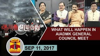 Aayutha Ezhuthu 11-09-2017 What will happen in AIADMK General Council Meet – Thanthi TV Show