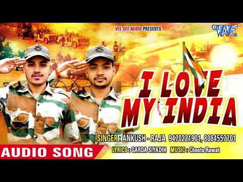 ankush-raja---देश-भक्ति-गीत---i-love-my-india---desh-bhakti-song-2018