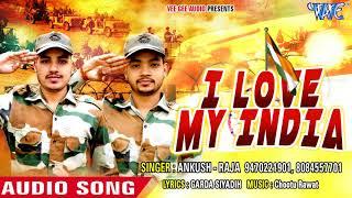 Ankush Raja - देश भक्ति गीत - I Love My India - Desh Bhakti Song 2018