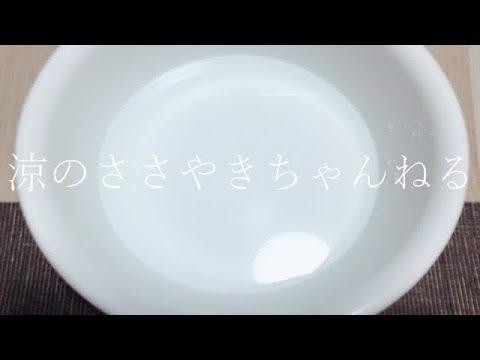 【立体音響】水の音で遊ぶ【音フェチ】 - YouTube
