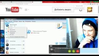 ИВАНГАЙ СПАЛИЛ СКАЙП (НОВОЕ)(Скайп ИванГая:oneguysk подпишись на него:http://www.youtube.com/channel/UCXq8WbCZng-O647hpyt2WxQ., 2014-12-26T14:15:42.000Z)